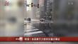 喷涌!美国摩天大楼突发漏水事故
