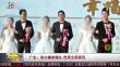 广东:举办集体婚礼 传承文明家风