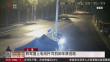 上海:醉驾撞上电线杆 司机卸车牌逃跑