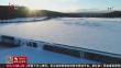 漠河:-35℃ 湖泊现冰冻气泡奇观