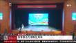 哈尔滨新区:扬青春活力 展新区风采