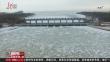 密山:中俄界湖兴凯湖冰排景色醉游人