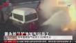 宁夏:货车轰燃 加气站员工3分钟灭火