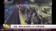 美国:乘客从站台跌落 工作人员紧急施救