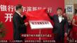 中国银行哈尔滨新区分行成立