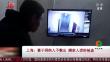上海:妻子网购入不敷出 瞒家人谎称被盗