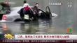 江西:错把油门当刹车 轿车冲进河道四人被困