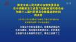 省人大常委会关于调整黑龙江省第六届城市居民委员会和第十二届村民委员会换届选举时间的决定