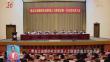 黑龙江省新的社会阶层人士联谊会成立大会召开