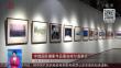 中俄国际摄影作品展在哈尔滨举行
