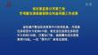 省纪委监委公布第三批专项整治漠视侵害群众利益问题工作成果