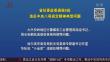 省纪委监委通报8起违反中央八项规定精神典型问题