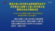 黑龙江省人民代表大会常务委员会关于召开黑龙江省第十三届人民代表大会第四次会议日期的决定