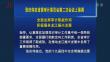张庆伟在省委审计委员会第二次会议上强调 全面发挥审计职能作用 积极服务龙江振兴发展