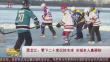 黑龙江:零下二十度玩转冰球 冰城老人真硬核