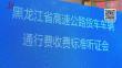黑龍江省舉行高速公路車輛通行費收費標準定價聽證會