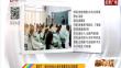 黑龙江:举办全省中小学生竞赛活动必须申报