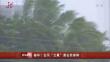 """台风""""北冕""""袭击菲律宾"""