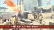 苏丹一陶瓷厂爆炸起火