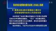张庆伟在省委财经委员会第二次会议上强调 聚焦决战决胜全面建成小康社会 科学谋划明年经济工作目标任务