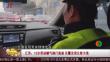 江苏:15岁男孩赌气骑行高速 民警发现化险为夷