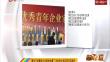 黑龙江省青年企业家协会第二次会员大会在哈尔滨举行