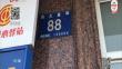 新闻夜航20191220 2019年哈尔滨公租房补贴20日起受理申请