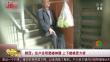 陕西:住户发明爬楼神器 上下楼梯更方便