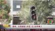 贵州:女孩被卷入车底 众人抬车救人
