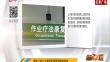 黑龙江省公立医院取消医用耗材加成