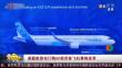 美联航宣布订购50架空客飞机替换波音