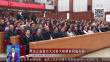 黑龙江省首次大法官大检察官同庭办案