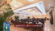 省政协召开十二届三十二次主席会议