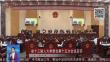 省十三届人大常委会第十五次会议召开
