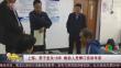 上海:男子走失18年 救助人员辨口音助寻亲
