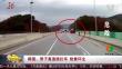 韩国:男子高速路拦车 险象环生