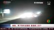 湖南:男子驾车走错路 高速路上逆行