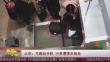 北京:只顾玩手机 行李遗落安检处