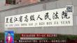 """黑龙江省法院通报""""两个一站式""""建设工作情况"""