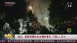 波兰:南部滑雪场发生爆炸事件 已致4人死亡
