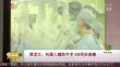 黑龙江:机器人辅助手术 5G同步直播