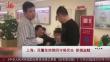 上海:民警住院期间守候伏击抓捕盗贼