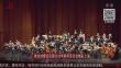 维也纳管弦乐团2020年新年音乐会精彩上演