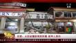 印度:火车站墙体突然坍塌 致两人受伤