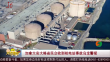 加拿大安大略省民众收到核电站事故乌龙警报