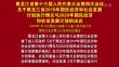 黑龙江省第十三届人民代表大会第四次会议关于黑龙江省2019年国民经济和社会发展计划执行情况与2020年国民经济和社会发展计划的决议