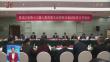 陈海波参加牡丹江代表团审议