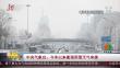 中央气象台:今冬以来最强雨雪天气来袭