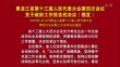 (摘发)黑龙江省第十三届人民代表大会第四次会议关于政府工作报告的决议