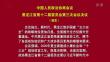 中国人民政治协商会议黑龙江省第十二届委员会第三次会议决议